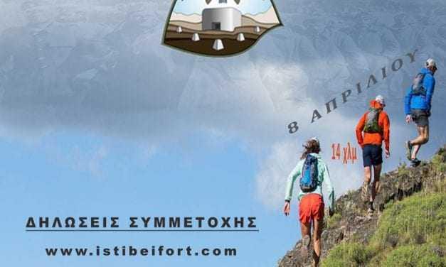 ΔΡΟΜΟΣ ΘΥΣΙΑΣ (ορεινός αγώνας δρόμου 14 χλμ)