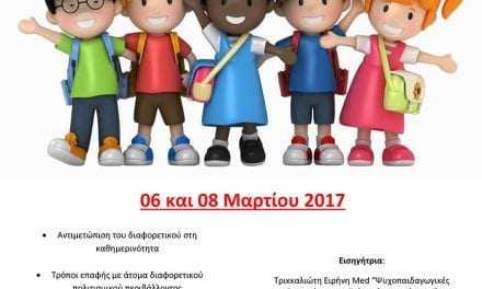 6 και 8-3-2017 στο ΙΘΤΠ: Σεμιναρίο Διαπολιτισμικής Εκπαίδευσης