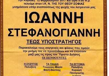 40-ήμερο Μνημόσυνο Υπτγου ε.α Ιωάννη ΣΤΕΦΑΝΟΓΙΑΝΝΗ