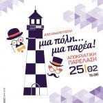 Το Σάββατο 25 Φεβρουαρίου η Αποκριάτικη Παρέλαση στην Αλεξανδρούπολη!