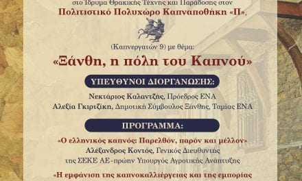 Πρόσκληση για την Ημερίδα '΄Ξάνθη, η πόλη του Καπνού' από την Ένωση Νέων Αυτοδιοικητικών Ελλάδος (ΕΝΑ)