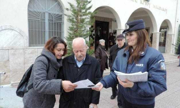 Ενημέρωση των πολιτών από την αστυνομία για εξαπάτηση