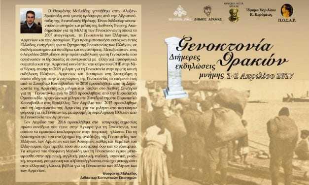Η Γενοκτονία των Θρακών και οι Θράκες στη Γενοκτονία