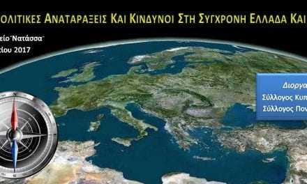 «Γεωπολιτικές Αναταράξεις και Κίνδυνοι στη σύγχρονη Ελλάδα και την Κύπρο»