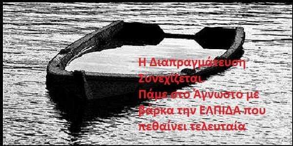 ΣΥΡΙΖΑ: Πάμε στο άγνωστο με βάρκα την ελπίδα