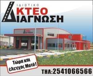 ΙΚΤΕΟ ΔΙΑΓΝΩΣΗ-ΞΑΝΘΗ
