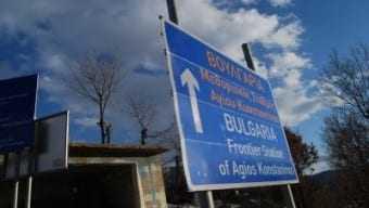 Eάν η μετακόμιση μιας επιχείρησης από την Ελλάδα στη Βουλγαρία έχει ως αποτέλεσμα τη σωτηρία της ή την ανάπτυξή της καλώς συμβαίνει.