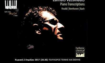 Συναυλία Μουσικής Δωματίου για τσέλο και πιάνο