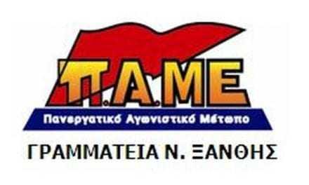 ΠΑΜΕ ΞΑΝΘΗΣ: Για την ομιλία Τσίπρα στην ΚΕ του ΣΥΡΙΖΑ