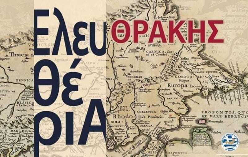 Πρόσκληση για συμμετοχή στην έκθεση Θρακών Καλλιτεχνών. Συμμετοχή Αλέξανδρου Παυλικιάνου.
