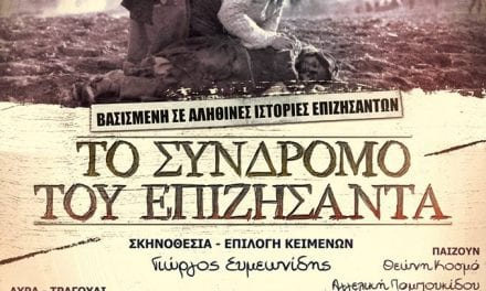 """""""Το σύνδρομο του επιζήσαντα – Πόντος – Μικρά Ασία – Αρμενία – Ασσυρία"""""""