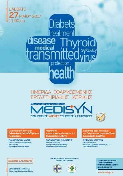 Eπιστημονική Hμερίδα Medisyn στην Ξάνθη με Μοριοδότηση και Ελεύθερη Είσοδο.
