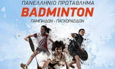 Πανελλήνιοι αγώνες BADMINTON στην Ξάνθη για πρώτη φορά