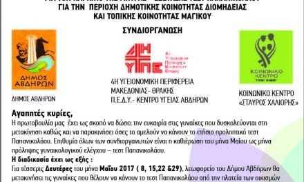 """Δωρεάν εξετάσεις τεστ Παπανικολάου στο """"ΣΤΑΥΡΟΣ ΧΑΛΙΟΡΗΣ"""""""