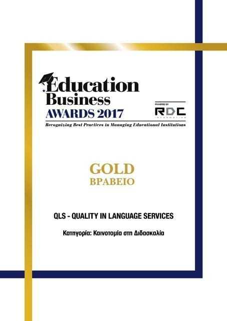 Gold Βραβείο «Καινοτομία στην Διδασκαλία» για το QLS