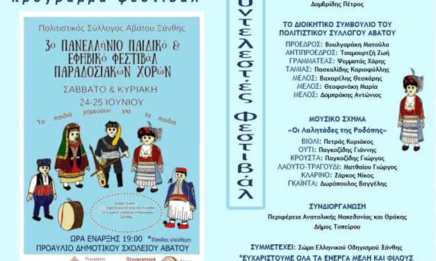 Πανελλήνιο Παιδικό και Εφηβικό Φεστιβάλ Παραδοσιακών χορών στο Άβατο