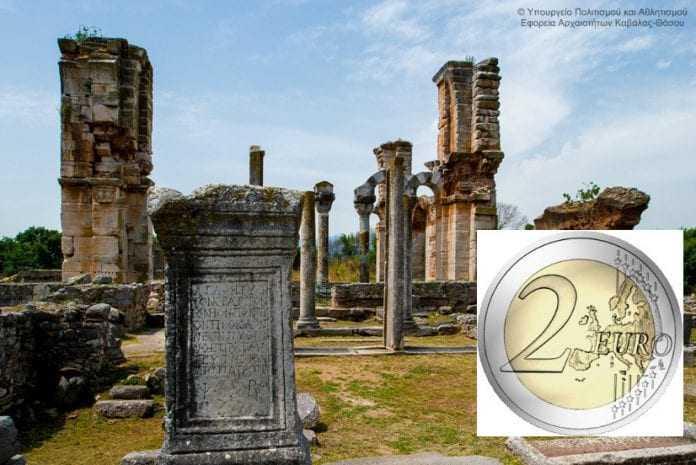 Ο αρχαιολογικός χώρος των Φιλίππων στο νόμισμα των 2 ευρώ. Τι λέει η απόφαση