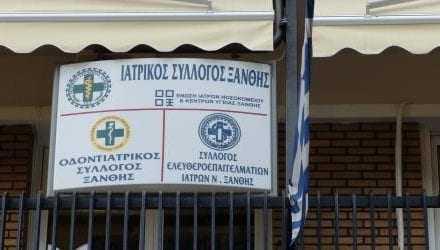 Εκλογές Ιατρικού Συλλόγου Ξάνθης