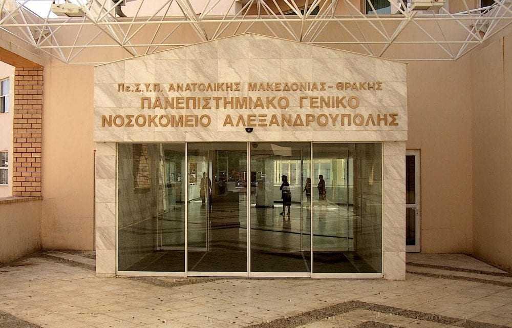 «Προκήρυξη 36 θέσεων για τις Τοπικές Μονάδες Υγείας (ΤΟ.Μ.Υ.) Αλεξανδρούπολης»