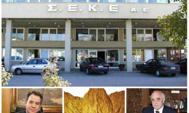 ΣΕΚΕ ΑΕ/70 χρόνια λειτουργίας 70 χρόνια οικονομική ανάσα στην Ξάνθη