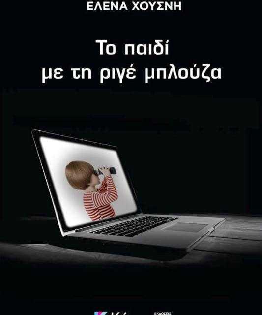 Κυκλοφόρησε το νέο βιβλίο της Έλενας Χουσνή