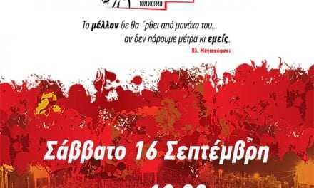 Δελτίο τύπου για το 43ο Φεστιβάλ ΚΝΕ-Οδηγητή στην Ξάνθη