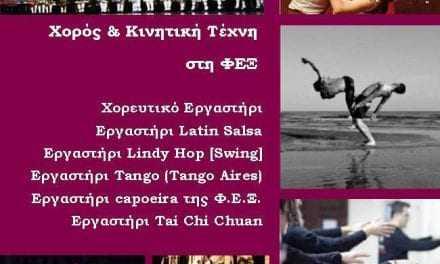 Χορός & Κινητική Τέχνη στη ΦΕΞ