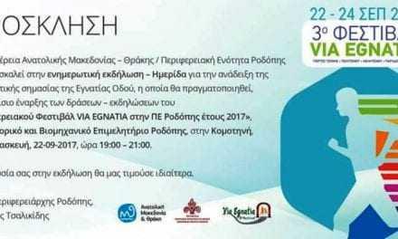 Via Egnatia 2017 Π.Ε.Ροδόπης