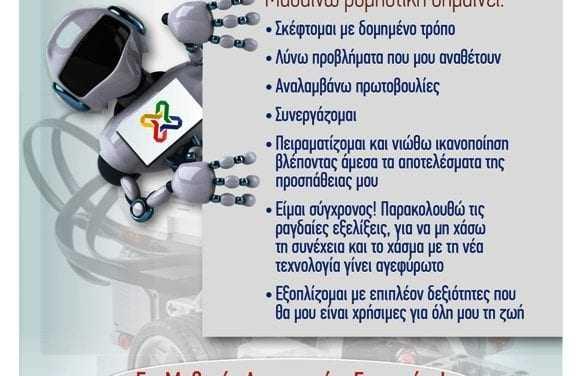 Τι είναι η εκπαιδευτική ρομποτική; Απαντά η Νικολέτα Χατζηστεφάνου