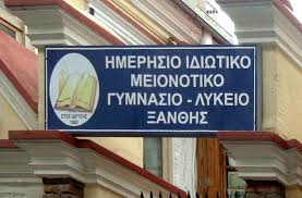 Πόσα πληρώνει το Ελληνικό Κράτος για το ιδιωτικό μειονοτικό γυμνάσιο -λύκειο Ξάνθης;