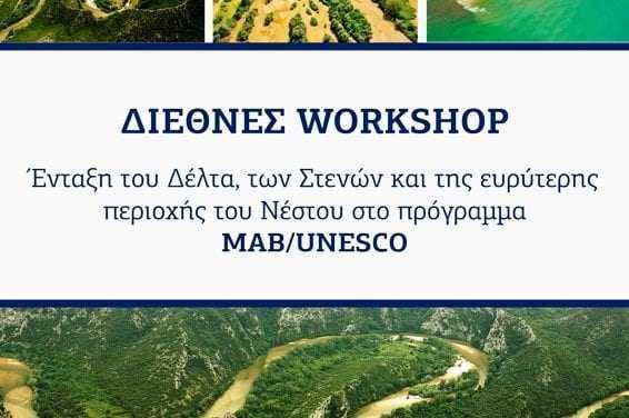Στο Διεθνές Workshop για την ένταξη του Νέστου στο πρόγραμμα MAB/UNESCO ο Δήμος Ξάνθης