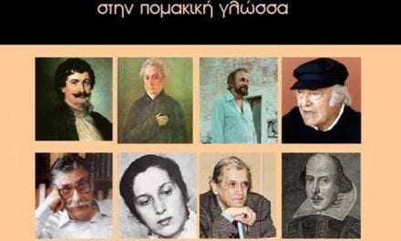 «Μεταφράσεις ελληνικής και αγγλικής ποίησης στην πομακική γλώσσα» του Σεμπαιδήν Καραχότζα. Παρουσίαση στην Αλεξανδρούπολη