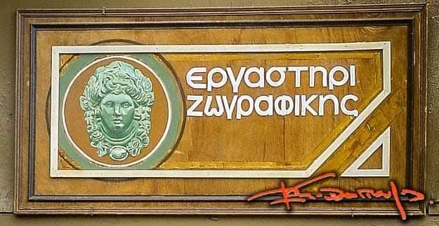 Κατασκηνωτές: Ψήφισμα για το θάνατο του Δημήτρη Σταθόπουλου
