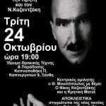 Η Ξάνθη τιμά την Κρήτη και τον Ν. Καζαντζάκη