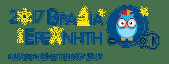 Το Ερευνητικό Κέντρο «Αθηνά» – Παράρτημα Ξάνθης, ευχαριστεί για την συμμετοχή όλων
