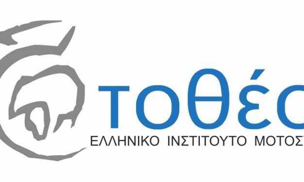 Δράσεις του Ελληνικού Ινστιτούτου Μοτοσυκλέτας «Μοτοθέσις»