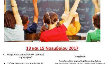 Διήμερο Σεμινάριο Διαχείρισης Συμπεριφοράς στη Σχολική Τάξη: Τεχνικές πρόληψης και Τεχνικές Παρέμβασης