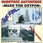 Μαθητικός Διαγωνισμός «Η μάχη των Οχυρών»