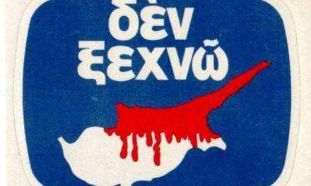 Διαμαρτυρία Συλλόγου Κυπρίων Ξάνθης για την ανακήρυξη του ψευδοκράτους