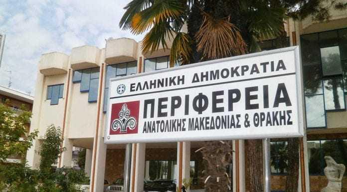 Έκθεση φωτογραφίας στην Καβάλα στο πλαίσιο της συνεδρίασης της Επιτροπής Παρακολούθησης του Περιφερειακού Επιχειρησιακού Προγράμματος «Ανατολική Μακεδονία και Θράκη» 2014-2020