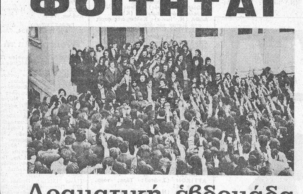 Για τα 44 χρόνια από τον ηρωικό ξεσηκωμό στο Πολυτεχνείο το 1973