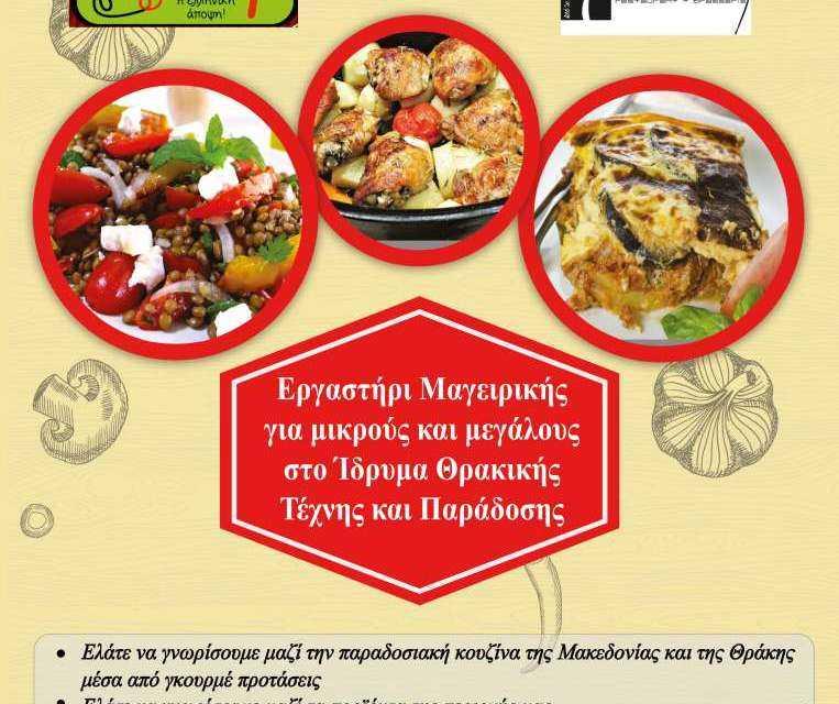 Ξεκινά Εργαστήρι Μαγειρικής, για μικρούς και μεγάλους, στο Ι.Θ.Τ.Π.