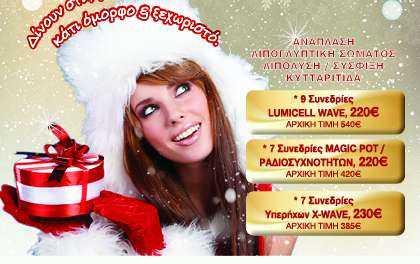 Χριστουγεννιάτικες Προσφορές!  Δίνουν στις γιορτές κάτι όμορφο & ξεχωριστό.