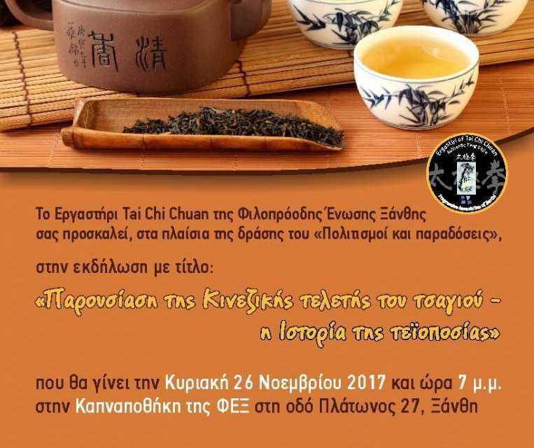 Κινέζικο τσάι από την ΦΕΞ