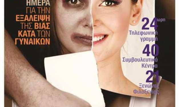 25η Νοέμβρη: Παγκόσμια Ημέρα για την αντιμετώπιση της βίας κατά των γυναικών