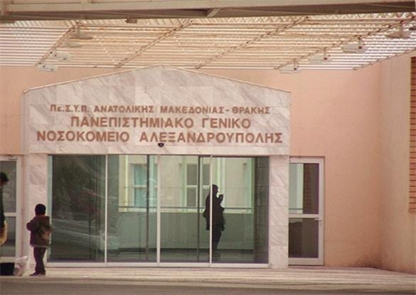 «Νέες προσλήψεις στο Πανεπιστημιακό Νοσοκομείο Έβρου»