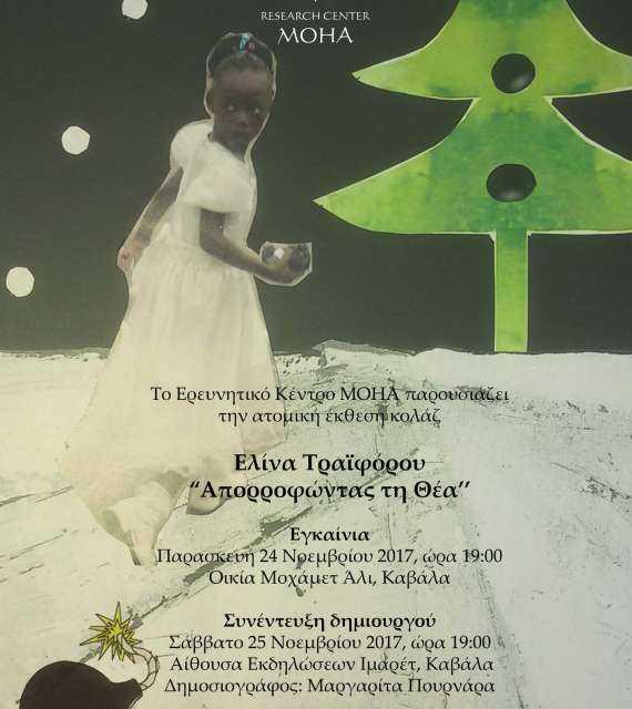 """Ατομική έκθεση κολάζ της εικαστικού – ποιήτριας Ελίνας Τραϊφόρου με τίτλο """"Απορροφώντας τη Θέα''."""