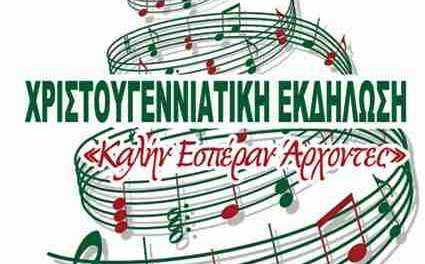 Χριστουγεννιάτικη Μουσική Εκδήλωση «Καλήν Εσπέραν Άρχοντες»