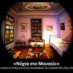 «Νύχτα στο Μουσείο»