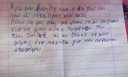 Ραγίζει καρδιές το γράμμα ενός μαθητή στον Άγιο Βασίλη: Φέρε μου φαγητό για να μην κλαίει η μαμά μου